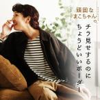 「頑固なまこちゃんのわがままクローゼット」羽織とか、サロペットにインナーづかいできるボーダーカットソー。 レディース Tシャツ ロンT プルオーバー