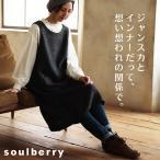 ほの甘×きちんとアンサンブル レディース ブラウス ワンピース ジャンパースカート グレンチェック soulberryオリジナル