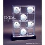 ゴルフボールコレクションケース12個用