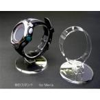 腕時計スタンド メンズサイズ
