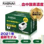 ラブナビは パルスオキシメーター のように健康管理目的で 血液中の酸素飽和度管理 ウェルネス機器