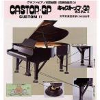 グランドピアノ耐震装置 ★ キャストップ-GP CUSTOMII★CASTOP-GP CUSTOMII