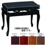 甲南 Konan ピアノ椅子 AW55-C 【ネコ脚タイプ】 木目塗装仕上げ 各色