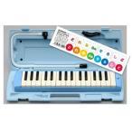 【ヤマハ】 鍵盤ハーモニカ ピアニカ P-32E(ブルー)