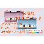 【特別価格10本セット】 ヤマハ鍵盤ハーモニカ ピアニカ かいめいシール付