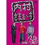 内村光良/内村さまぁ〜ず vol.65【DVD】 ANSB-52025
