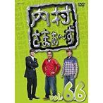 内村光良/内村さまぁ〜ず vol.66【DVD】 ANSB-52026