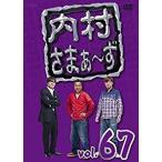 内村光良/内村さまぁ〜ず vol.67【DVD】 ANSB-52027
