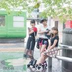 SKE48/金の愛、銀の愛【Type-B】(初回盤)[CD+DVD] 2016/8/17発売 AVCD-83595