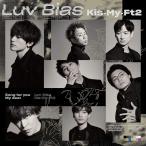 Kis-My-Ft2/Luv Bias ラブバイアス (初回盤A) (CD+DVD) AVCD-94990 2021/2/24発売 キスマイ