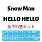 【全3種セット/全3種:特典付き】 Snow Man/HELLO HELLO (初回A)+(初回B)+(通常/初回仕様) (CD) AVCD-61077 61078 61079 2021/7/14発売