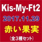 【全3種セット+3形態同時購入特典付 (初回A+初回B+通常(初回プレス))】 Kis-My-Ft2(キスマイ)/赤い果実 [CD] ニューシングル AVCD-83961 / AVCD-83962 / AVC