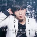 SUPER JUNIOR-YESUNG/雨のち晴れの空の色(CD) AVCK-79344 2016/10/19発売