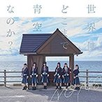 NGT48/世界はどこまで青空なのか? 【タイプA】 [CD+