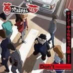 オムニバス/ Don't/ドーン!やられちゃった節  [CD] (TVアニメ『笑ゥせぇるすまんNEW』主題歌) COCC-17284 2017/5/24発売