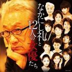 なかにし礼と12人の女優たち [CD]  COCP-38957