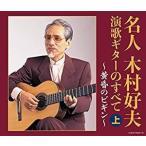 決定盤  名人木村好夫 演歌ギターのすべて 上