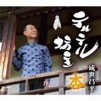 成世昌平/テルテル坊主/杏 [CD] 2015/9/2発売 CRCN-1901