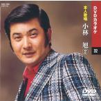 【本人歌唱】DVDカラオケ/小林旭 (2) [DVD] DVD-1032 2011/1/1発売