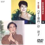【本人歌唱】DVDカラオケ/ペギー葉山 / 岸洋子 [DVD] DVD-1055 2011/1/1発売