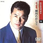 【本人歌唱】DVDカラオケ/細川たかし (2) [DVD] DVD-1070 2011/1/1発売