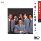 【本人歌唱】DVDカラオケ/内山田洋とクールファイブ (1) [DVD] DVD-1081 2011/1/1発売
