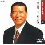 【本人歌唱】DVDカラオケ/千昌夫 (3) [DVD] DVD-1098 2011/1/1発売