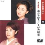 【本人歌唱】DVDカラオケ/永井みゆき / 上杉香緒里 [DVD] DVD-1099 2011/1/1発売