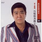【本人歌唱】DVDカラオケ/石原裕次郎 (2) [DVD] DVD-1101 2011/1/1発売