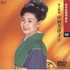 【本人歌唱】DVDカラオケ/中村美律子 (1) [DVD] DVD-1120 2011/1/1発売