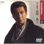 【本人歌唱】DVDカラオケ/山川豊 (1) [DVD] DVD-1123 2011/1/1発売