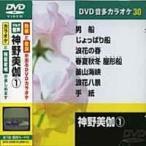 DVDカラオケ/神野美伽(1) [DVD] 【本人歌唱ではありません】 DVD-3030 2009/1/1発売