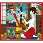 さだまさし/天晴(あっぱれ)〜オールタイム・ベスト〜[CD] FRCA-1249