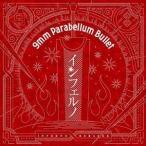 9mm Parabellum Bullet/インフェルノ[CD] 2016/7/20発売 GNCA-432
