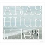 嵐/「untitled (アンタイトル)」(初回限定盤) [CD+DVD] JACA-5683 2017/10/18発売