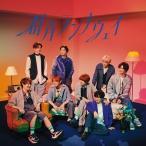 Hey! Say! JUMP/群青ランナウェイ (初回限定盤2) (CD+DVD) JACA-5922 2021/8/25発売