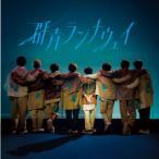 【特典配布終了】 Hey! Say! JUMP/群青ランナウェイ (通常盤) (CD) JACA-5926 2021/8/25発売