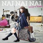Lily's Blow/NAI NAI NAI(傷だらけの悪魔盤)(初回限定盤)(CD+DVD) JBCZ-6057 2017/2/1発売