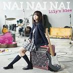 Lily's Blow/NAI NAI NAI(通常盤)(CD) JBCZ-6058 2017/2/1発売