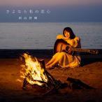 新山詩織/さよなら私の恋心 (LIVE盤) [CD+DVD] JBCZ-6065 2017/9/6発売