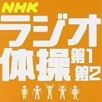 ���� NHK�֥饸�������[CD] KICG-180