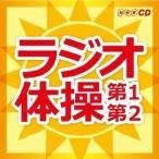 ラジオ体操〜第1・第2〜[CD] 2012/7/11発売 KICG-328