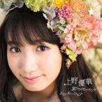 上野優華/星たちのモーメント / スローモーション [CD+DVD][初回限定盤] KICM-91581