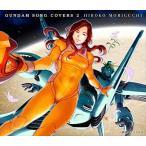 【先着購入特典(クリアファイル)付き】 森口博子/GUNDAM SONG COVERS 2 機動戦士ガンダム (CD) KICS-3926 2020/9/16発売