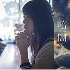 STU48/暗闇 (Type-A) [CD+DVD] KIZM-525 2018/1/31発