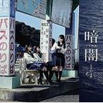STU48/暗闇 (Type-C) [CD+DVD] KIZM-529 2018/1/31発