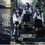 STU48/暗闇 (Type-D) [CD+DVD] KIZM-531 2018/1/31発