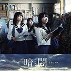 STU48/暗闇 (Type-E) [CD+DVD] KIZM-533 2018/1/31発