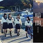 STU48/暗闇 (Type-F) [CD+DVD] KIZM-535 2018/1/31発