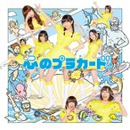AKB48/心のプラカード [CD+DVD][初回限定盤B] KIZM-90299